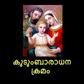 Kudumbaradhanakramam icon