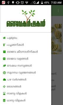 ജൈവകർഷകൻ apk screenshot