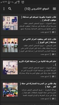 مدرسة جلمودة الابتدائية apk screenshot