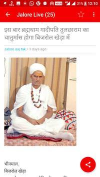 My Jalore apk screenshot