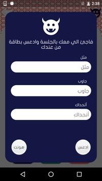 Jalsah جلسة apk screenshot
