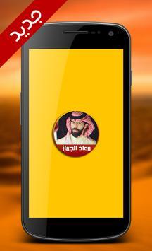 شيلات معاذ الجماز 2018 poster