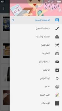 جمال امرأة screenshot 12