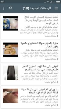 جمال امرأة screenshot 13