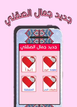 حلول الدكتور جمال الصقلي apk screenshot