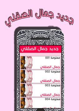 حلول الدكتور جمال الصقلي screenshot 2