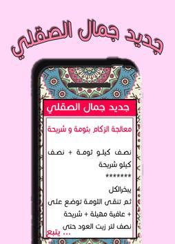 حلول الدكتور جمال الصقلي screenshot 3