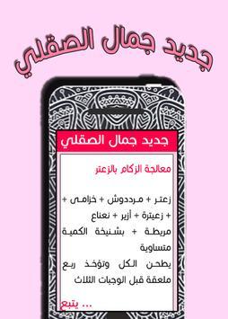 حلول الدكتور جمال الصقلي screenshot 4