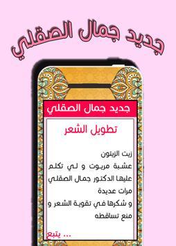 حلول الدكتور جمال الصقلي screenshot 5