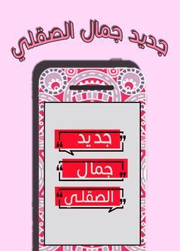 حلول الدكتور جمال الصقلي screenshot 6