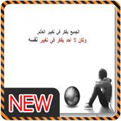 صور بها حكم ومواعظ استوقفتنى icon