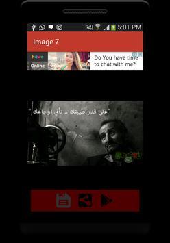 صور بها حكم ومواعظ استوقفتنى screenshot 3