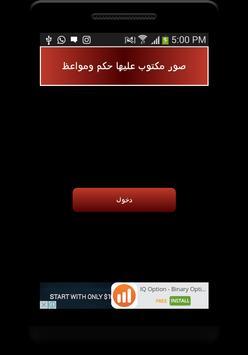 صور بها حكم ومواعظ استوقفتنى poster