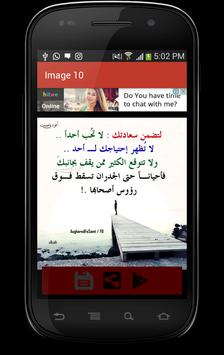 صور بها حكم ومواعظ استوقفتنى screenshot 7