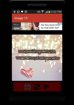 صور بها حكم ومواعظ استوقفتنى screenshot 5