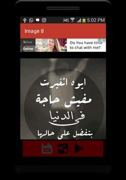 صور بها حكم ومواعظ استوقفتنى screenshot 6