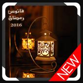 فانوس رمضان 2016 رمضان احلى مع icon
