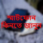 স্মার্টফোন কিনতে জানুন icon