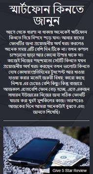 স্মার্টফোন কিনতে জানুন poster
