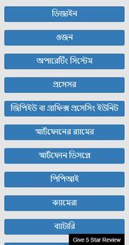 স্মার্টফোন কিনতে জানুন apk screenshot