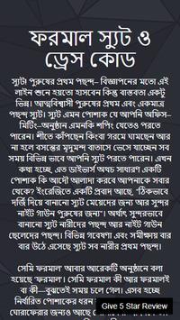 ফরমাল স্যুট ও ড্রেস কোড poster