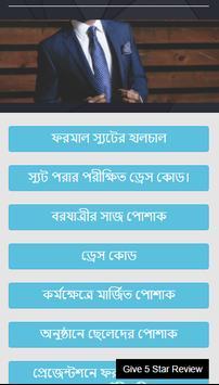 ফরমাল স্যুট ও ড্রেস কোড screenshot 1