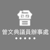 曾文典議員辦事處 icon