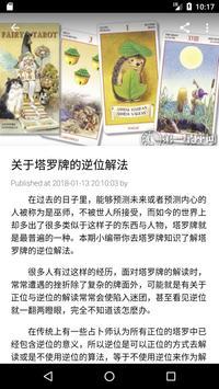 塔罗牌占卜 screenshot 2