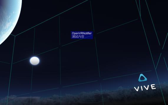 OpenVRNotifier screenshot 1
