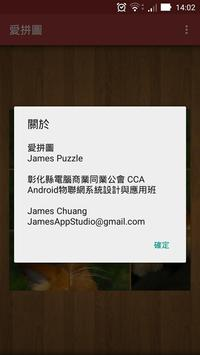 James Puzzle apk screenshot