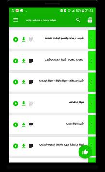 شيلات ارعدت + عاصفة + زلزلة apk screenshot