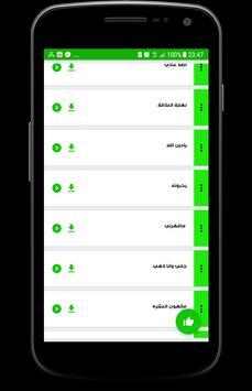 أروع أغاني ابراهيم سلطان apk screenshot