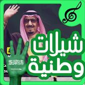 شيلات وطنية سعودية حصرية icon