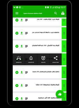 شيلات وطنية سعودية حصرية screenshot 3