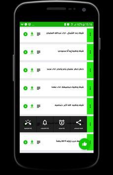 شيلات وطنية سعودية حصرية poster