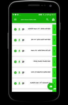 شيلات وطنية سعودية حصرية screenshot 1