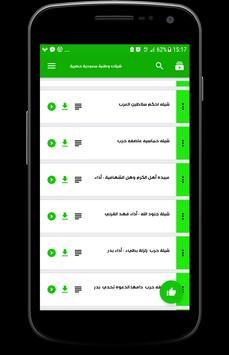 شيلات وطنية سعودية حصرية screenshot 2
