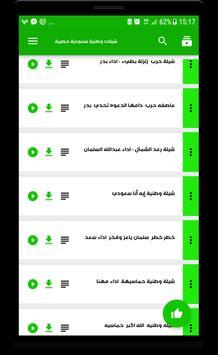 شيلات وطنية سعودية حصرية screenshot 4