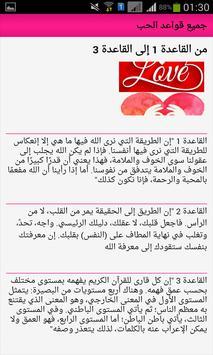 جميع قواعد الحب apk screenshot