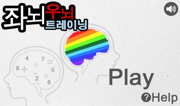 Brain Training screenshot 4