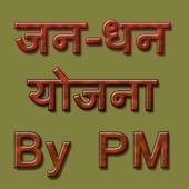 जन धन योजना प्रधानमंत्री द्वारा icon