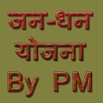 जन धन योजना प्रधानमंत्री द्वारा poster