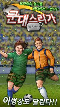 군대스리가 for Kakao poster