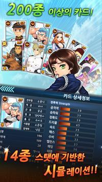 군대스리가 for Kakao screenshot 2