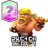 Clash royale Random pick cards icon