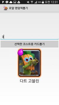 Clash royale Random pick cards apk screenshot