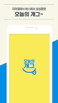 오늘의 개그(유머앱) poster