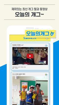 오늘의 개그(유머앱) apk screenshot