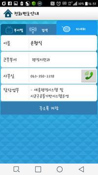 장수군청 직원전화번호부 apk screenshot