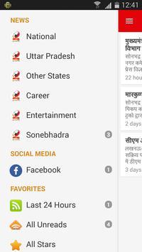Rastriya Janhit News screenshot 1